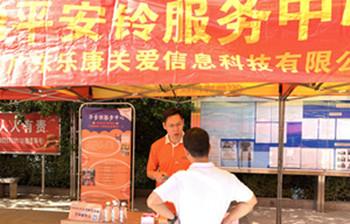 """""""邻里守望,关爱残疾人""""走进社区公益宣传活动—大岭山"""